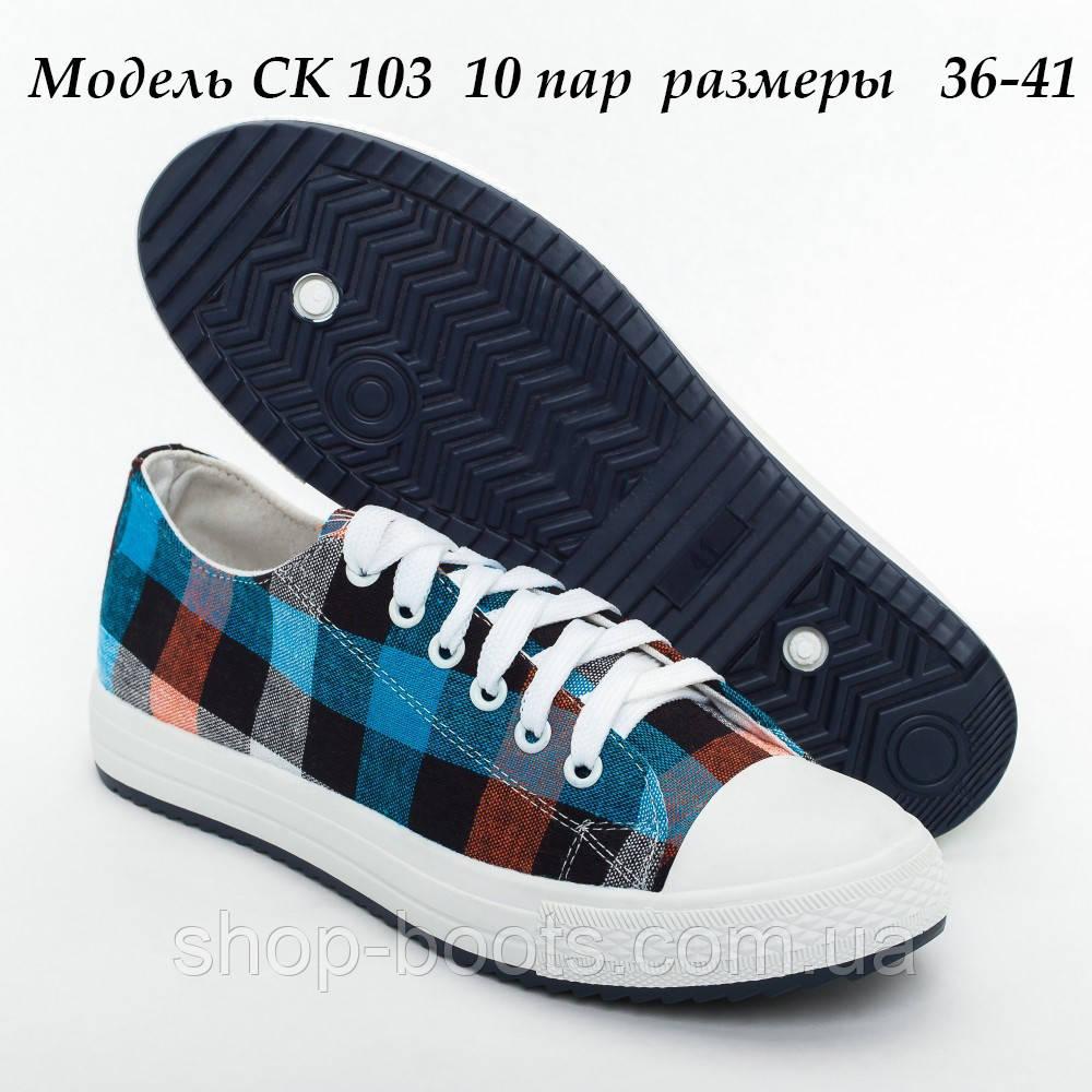 Кеды оптом, Гипанис. 36-40рр.. Модель CK 103