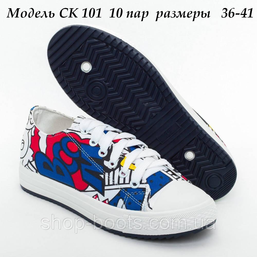 Кеды оптом, Гипанис. 36-40рр.. Модель CK 101