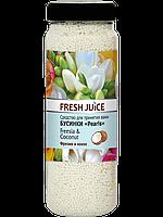 """Fresh Juice"" Бусинки, средство для ванн Freesia & Coconut 450г"