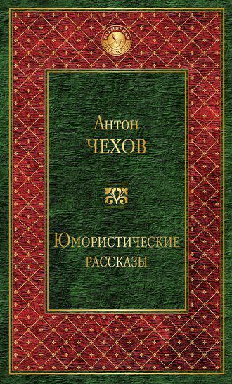 Антон Чехов. Юмористические рассказы