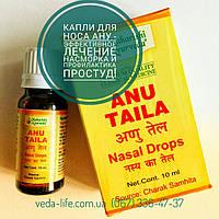 Масло для носа Ану, Anu Thaila, 10 мл - лечение насморка, ринита, синусита