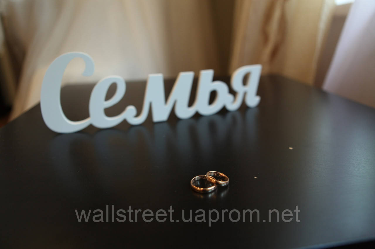 3D Буквы на свадьбу - Wall Street в Киеве