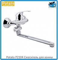 Смеситель для ванны Potato P2104