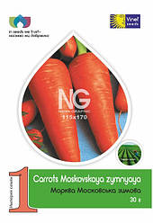 Семена моркови Московская зимняя 30 г, Империя семян