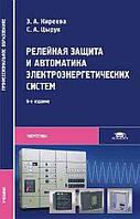 Релейная защита и автоматика электроэнергетических систем. Учебник