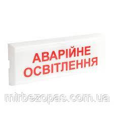 """Оповіщувач світловий ОС-6.1 Ex вибухозахищений (Світловий покажчик """"АВАРІЙНЕ ОСВІТЛЕННЯ"""")"""