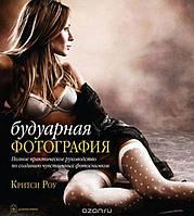 Критси Роу Будуарная фотография. Полное практическое руководство по фотосъемке интимных портретов