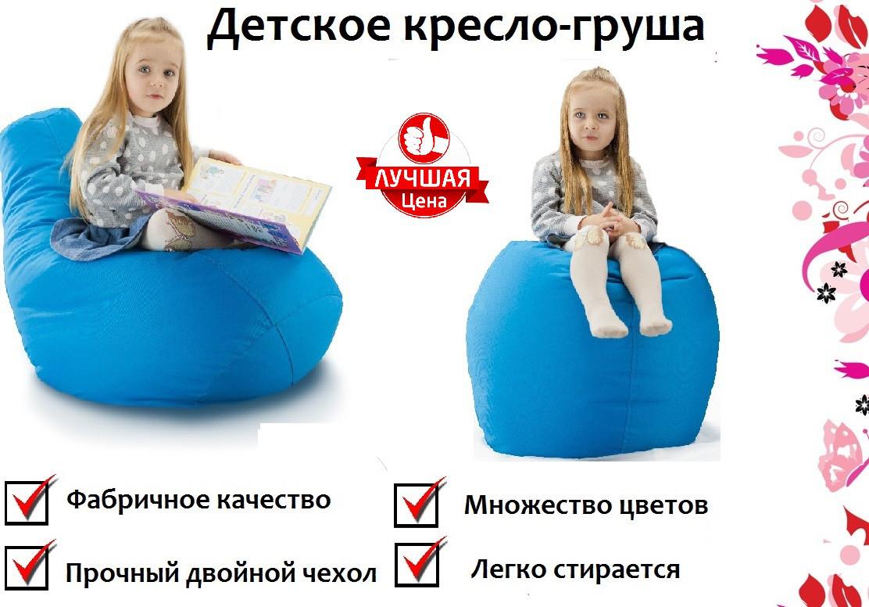 Детское кресло-груша из ткани Оксфорд 600 (S)