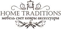 Салон мебели "HOME TRADITIONS" компания Grant Club