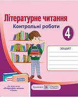 Літературне читання Оновлена програма 4 клас Контрольні роботи Авт: Сапун Г. Вид: Підручники і посібники