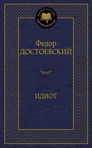 """Федор Достоевский """"Идиот"""""""