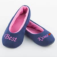 Тапочки балетки Best Кума