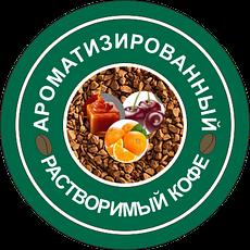 Ароматизированный растворимый кофе