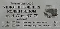Ремкомплект колец гильзы трактора ДТ-75 двигателя А-41
