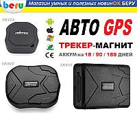 TKSTAR Автомобильный Трекер GPS tracker на МАГНИТе 90/180 ДНЕЙ для автомобиля машины авто