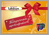 Подарочный сертификат номиналом 250 грн