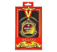 Медаль подарочная Золотой теще