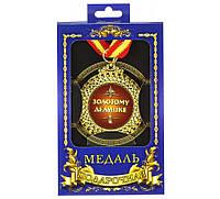 Медаль подарочная Золотому дедушке оригинальный подарок прикольный