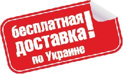 Доставка по Украине Бесплатно!