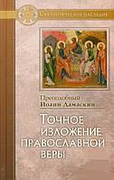 Точное изложение православной веры. Преп. Иоанн Дамаскин