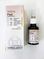 Жовтий пілінг
