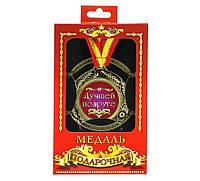 Медаль подарочная Лучшей подруге Подарок на Новый год 2021
