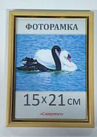 Фоторамка,  пластиковая,  15*21, А5,  рамка для фото, картин, дипломов, сертификатов,  1512-226