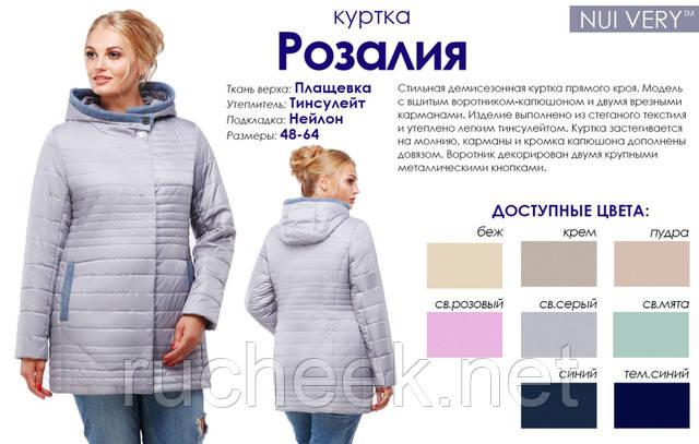Большие размеры женских курток