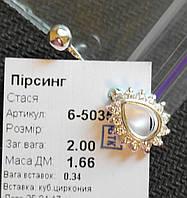 Пирсинг серебро 925 пробы с цирконием Стася