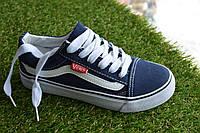 Детские подростковые низкие кеды Vans темно синие 31-37, копия