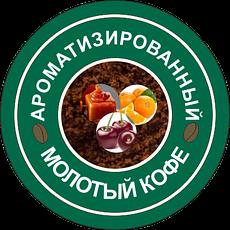Ароматизированный молотый кофе