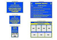 Комплект информационно-навигационных изделий для пенсионного фонда