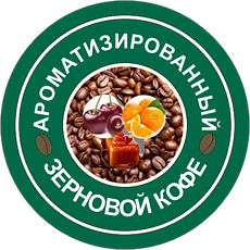 Ароматизированный зерновой кофе