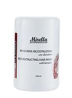 Восстанавливающая маска с кератином Mirella (MI110) Reconstructing Hair Mask with Keratin, 1000 мл
