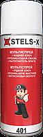 Мультиспрей (жидкий ключ, проникающая смазка, вытиснитель влаги) STELS-X 401 (400 мл.)