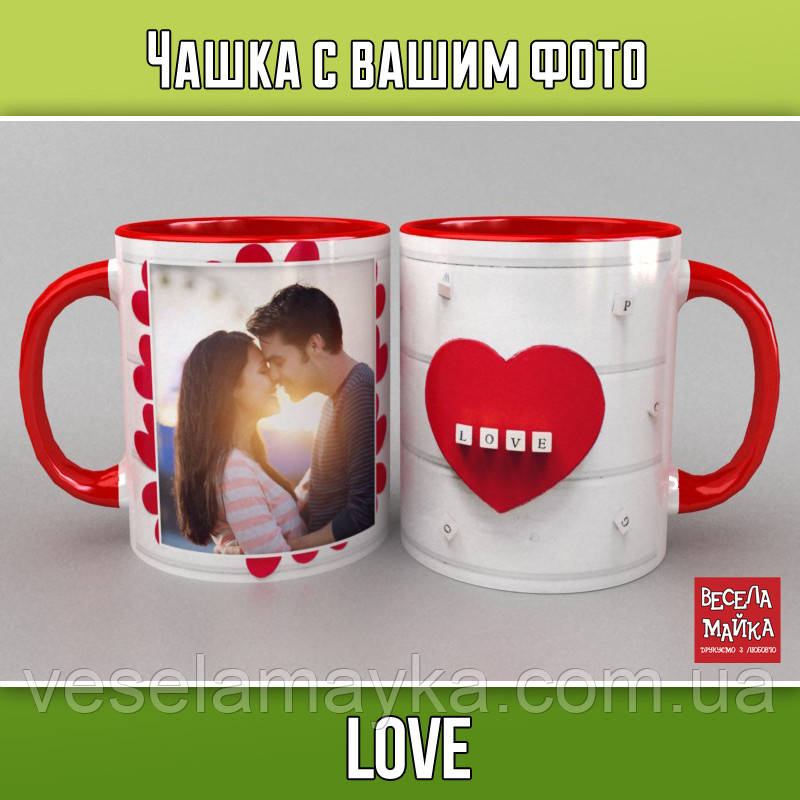 "Чашка с фото ""Love"""