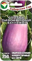 Семена Баклажан Голубь Сизокрылый  20 семян Сибирский Сад