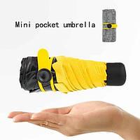 Карманный зонт Pocket Umbrella. Надежный прибор. Хорошее качество. Доступная цена. Дешево. Код: КГ3788
