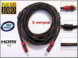Кабель HDMI - HDMI 5m усиленный в обмотке 5м шнур