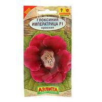 Семена Глоксиния Императрица F1 Красная 5 семян Аэлита