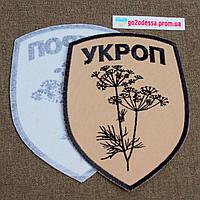 Нашивка шеврон Укроп Ukrop  две ветки серый, купить шеврон укроп,itdhjy, укроп шеврон оптом купити, itdhjy.