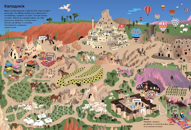 Світ у 15 лабіринтах. Картонна книга-віммельбух