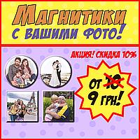 Изготовление Фото-магнитов с вашими фотографиями!