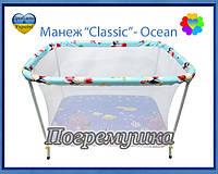 Манеж Classic (Ocean)