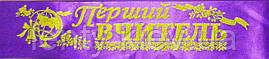 Перший вчитель - стрічка атлас, глітер без обведення (укр.мова) Фіолетовий, Золотистий, Український