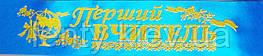 Перший вчитель - стрічка атлас, глітер без обводки (укр.мова) Голубой, Золотистый, Украинский