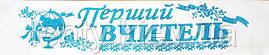 Перший вчитель - стрічка атлас, глітер без обведення (укр.мова) Білий, Бірюзовий, Український