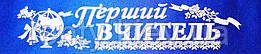 Перший вчитель - стрічка атлас, глітер без обведення (укр.мова) Синій, Сріблястий, Український