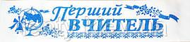 Перший вчитель - стрічка атлас, глітер без обведення (укр.мова) Білий, Синій, Український