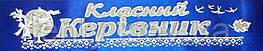 Класний керівник - стрічка атлас, глітер, обводка (укр.мова) Синий, Серебристый, Белый, Украинский